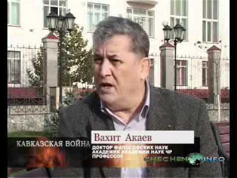 """Кавказская война (фильм 1 """"Эпоха шейха Мансура"""" )"""