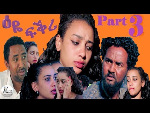 New Eritrean Film 2019 - EYO FKRI - (ዕዬ ፍቅሪ) - Part 3 - ብ በረኸት በየነ (BIBI) thumbnail