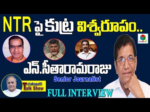Nadimpalli Seetharama Raju Full Interview | Sr Journalist & Sr NTR Associate || Telakapalli Talkshow