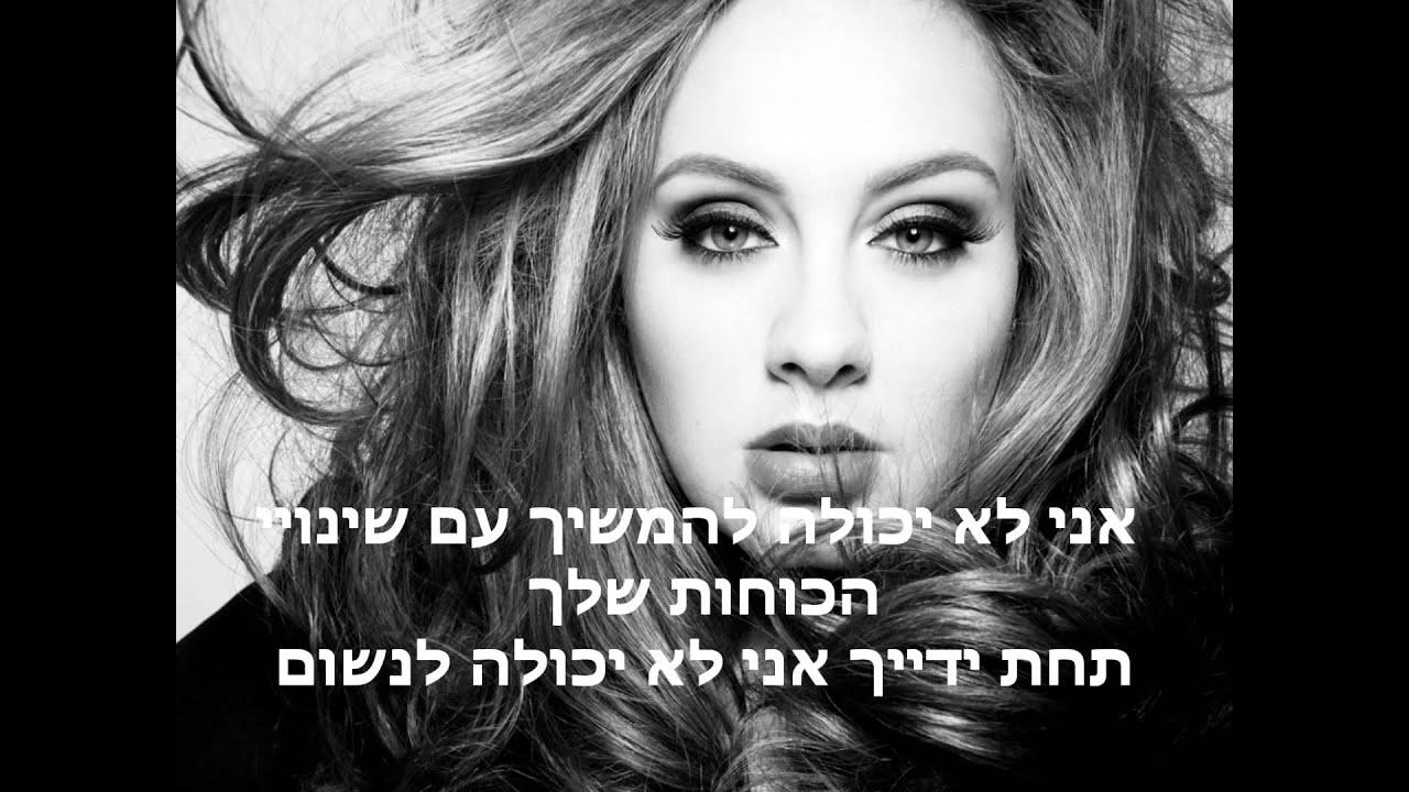 Adele turning tables hebsub youtube - Traduction turning tables adele ...