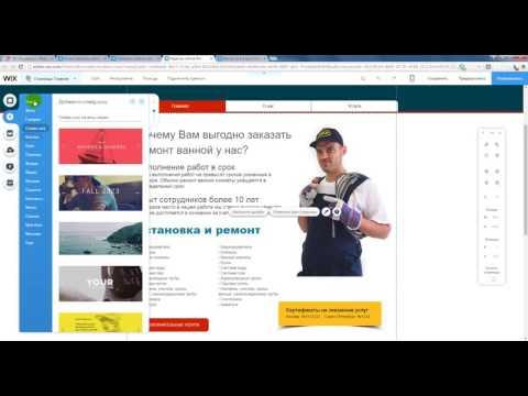 Создание сайта на Wix.Com за 1 час
