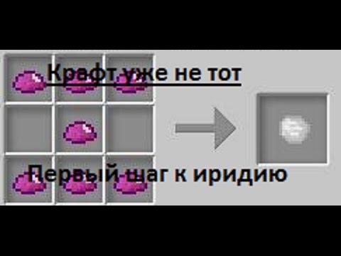 Как сделать иридий из