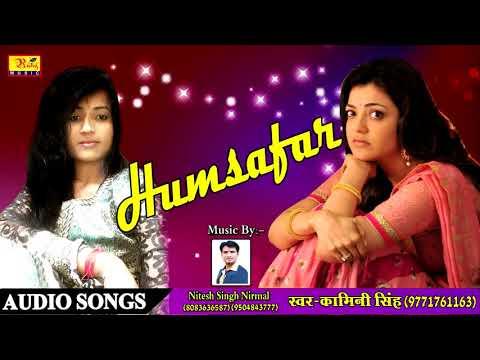 New Song 2018 || Humsafar || Kaamini Singh || Hindi Lokgeet 2018