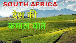 SOUTH AFRICA FACTS IN HINDI || बीमारो का देश || SOUTH AFRICA INFORMATION IN HINDI || SOUTH AFRICA