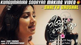 Kungumanira Sooryan Making Video   Neeyum Njanum   Shreya Ghoshal   Vinu Thomas   Harinarayanan