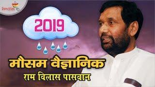 Lok Sabha 2019 : Lalu Yadav भावुक हो जाते हैं Ramvilas Paswan की चर्चा शुरु होते ही l LiveCities