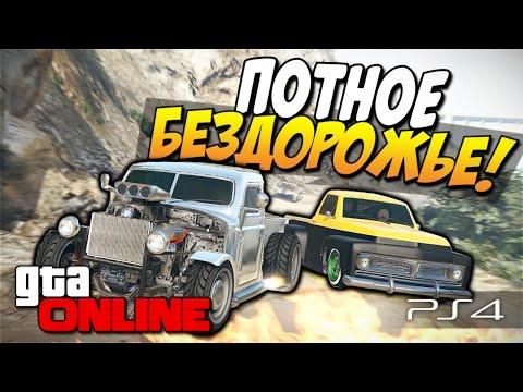 GTA 5 Online (PS4) - Потное бездорожье! #92