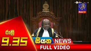 Siyatha News | 09.35 PM | 22 - 10 - 2020