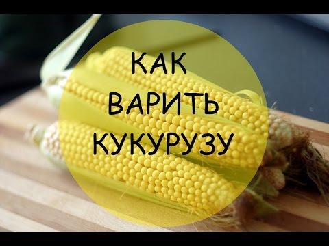Как варить кукурузу - видео