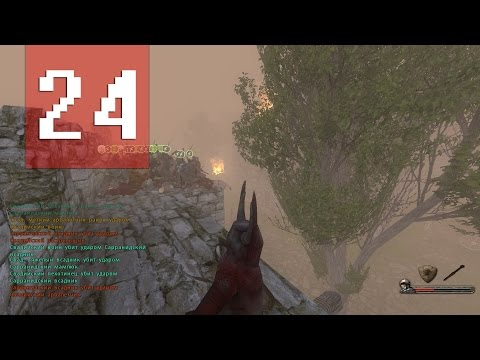 Mount & Blade: Warband - Прохождение - #24 - Туманный эпизод