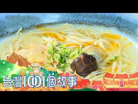 台灣1001個故事-20191208 牛汶水 vs. 椒麻醬 美食裡的人生百味