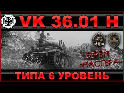 VK 36.01 (H): Немецкий тяж типа VI уровня / Берём