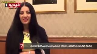 الراقصه صافيناز اول لقاء مع راقصة فيلم القشاش وقناة دلع