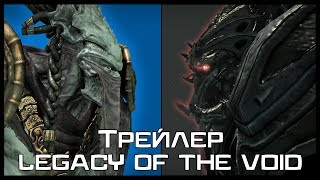 Видео трейлер StarCraft 2: Legacy of the Void. Трейлер для фанов.