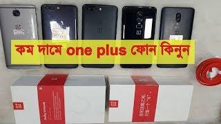 Used one plus Phones Cheap Price In BD | Buy Used one plus In Dhaka 2019 |one plus phone price in Bd
