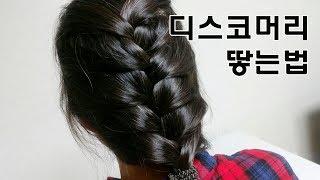 디스코머리 땋는법 (How to Braid Your Hair)