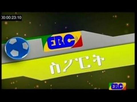 Latest Ethiopian Sport News - EBC TV January 12, 2017