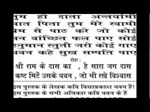 Shri Hanuman Stuti ( Chaalisa) Aarti --kavi Dhawan video