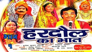 Hardool Ka Bhat bhag bhag 1      1     rathor cass
