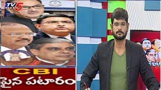 కలకలం రేపుతున్న సీబీఐ డీఐజీ మనీష్ కుమార్ సిన్హా ఆరోపణలు   Special Discussion LIVE With Murthy   TV5