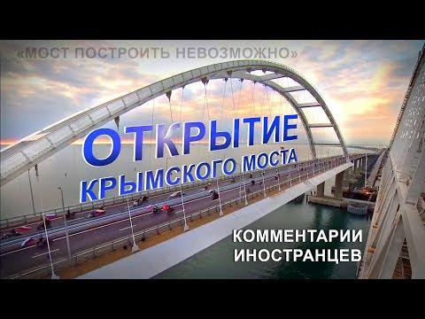 ОТКРЫТИЕ КРЫМСКОГО МОСТА - Комментарии иностранцев