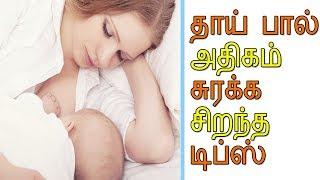 Tips To Increase Breast Milk | Breastmilk  | Veltvtamil