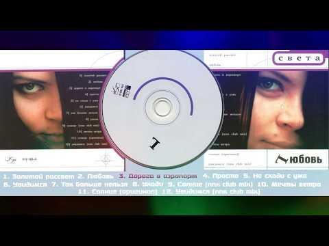 Света - Любовь |Альбом| 1999 |