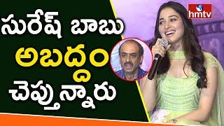Tamannaah Hilarious Speech @ Sketch Movie Press Meet | Vikram | hmtv