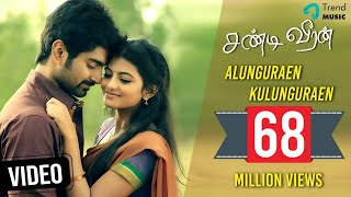 Chandi Veeran  Tamil Movie  Alunguraen Kulunguraen