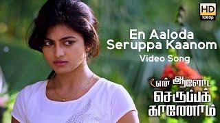 En Aaloda Seruppa Kaanom ( Song) En Aaloda Seruppa Kaanom | Silambarasan | Ishaan Dev