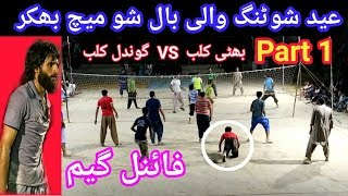 فائنل گیم... Bhatti club  VS Gondal club