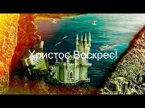 Lumea Sarbatorilor Пасхальное поздравление из Молдовы!