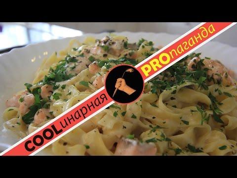 Как приготовить сливочный соус для пасты с лососем (семгой) обед за десять минут