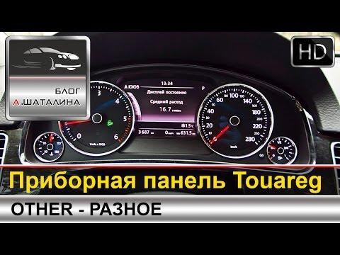 Запуск двигателя в Volkswagen Touareg