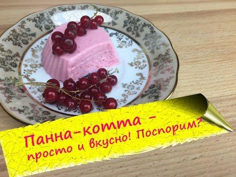Панна-котта с красной смородиной - итальянский десерт!