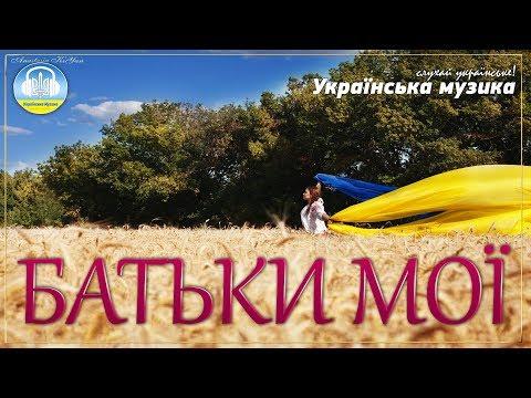 Зворушлива українська пісня про батьків - Батьки мої