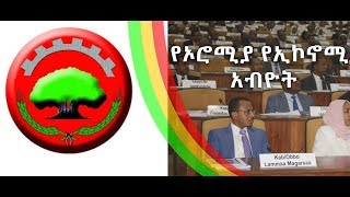 የኦሮሚያ ኢኮኖሚ  Oromia_Economic Revolution_ኢቢኤስ_EBS What's New February 27,2019