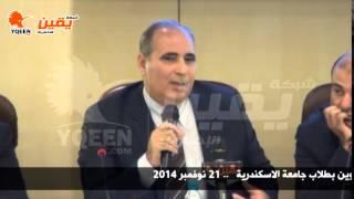 يقين | كلمة سعيد عبد العزيز محافظ الاسكندرية في لقاءه بوزير التموين