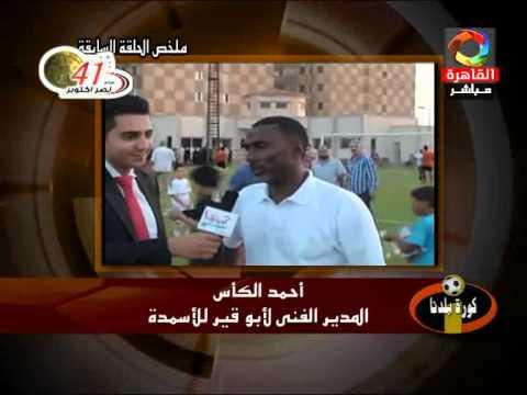 تقرير مباراة أبو قير للأسمدة وشباب الضبعة - محمد عبد النبي