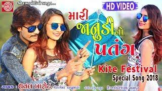 Mari Janudino Patang ||Dhaval Barot ||Makar Sankranti Special ||New Gujarati Dj Song 2018