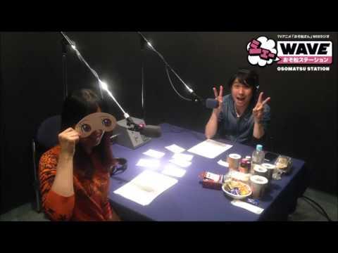 TVアニメ「おそ松さん」WEBラジオ「シェ―WEVEおそ松ステーション」 vol2