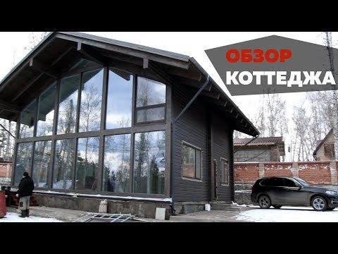 Дизайн интерьера загородного дома. Дом в стиле Шале. Панорамное остекление в доме