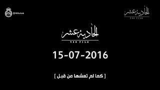 انتظرونا يوم: 15-07-2016.. الحادية عشر، كما لم تعشها من قبل