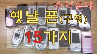 추억 돋는 옛날 폰(구형 폰) 15가지 !!최소 1999년도 폰도 있네!? - 플립형핸드폰,슬라이드 폰, 폴더 폰, 터치 폰