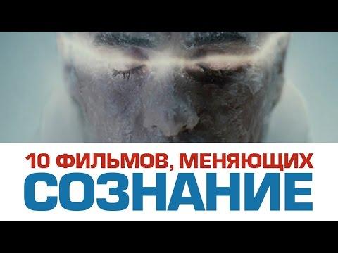 10 фильмов, МЕНЯЮЩИХ СОЗНАНИЕ