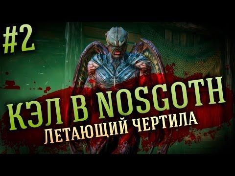 Кэл в Nosgoth #2 - Летающий чертила