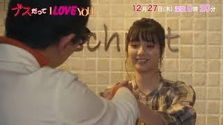 年の瀬ドラマ 第1夜「ブスだってI LOVE YOU」