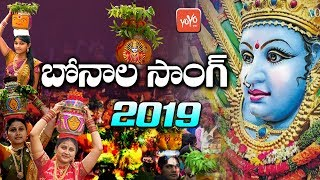 Bonalu Song 2019 | Amma Baillenado Song | Mahankali Bonalu Songs | Golkonda Bonalu