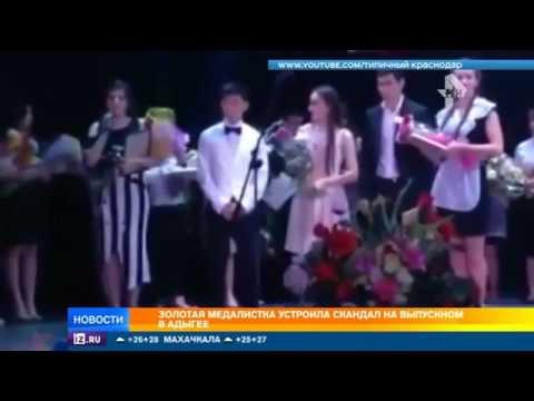 Золотая медалистка устроила скандал на выпускном в Адыгее