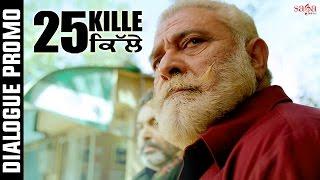 Rann Ghodi Talwar - Dialogue Promo - 25 Kille - Yograj Singh - Guggu Gill - Ranjha Vikram Singh